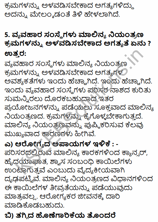 1st PUC Business Studies Question Bank Chapter 6 Social Responsibilities of Business and Business Ethics in Kannada 35