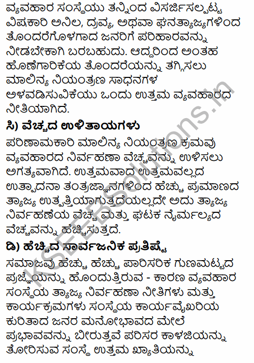 1st PUC Business Studies Question Bank Chapter 6 Social Responsibilities of Business and Business Ethics in Kannada 36