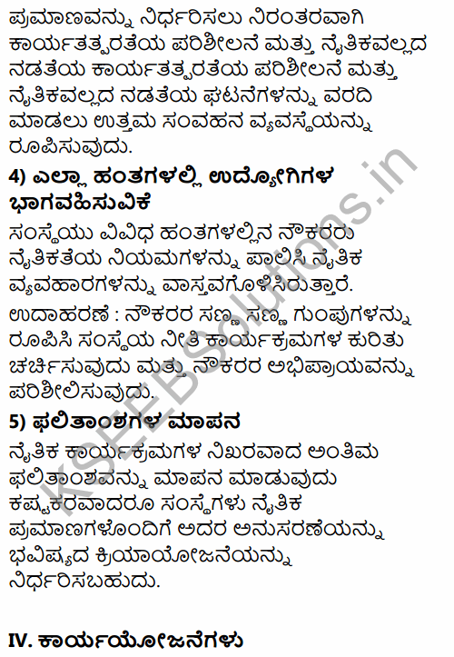 1st PUC Business Studies Question Bank Chapter 6 Social Responsibilities of Business and Business Ethics in Kannada 39