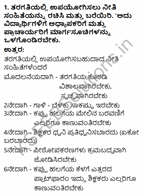 1st PUC Business Studies Question Bank Chapter 6 Social Responsibilities of Business and Business Ethics in Kannada 40
