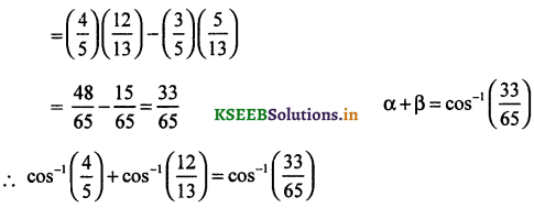 2nd PUC Maths Question Bank Chapter - 2 Inverse Trigonometric Functions - 80