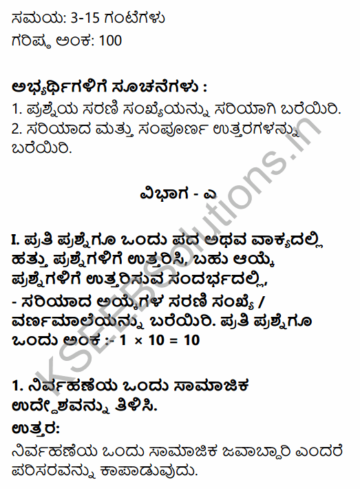 2nd PUC Political Science Model Question Paper 4 with Answers in Kannada 1