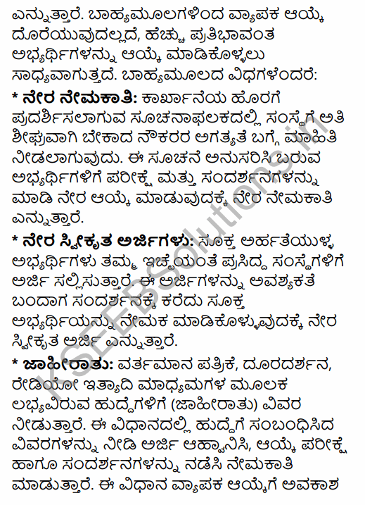 2nd PUC Political Science Model Question Paper 4 with Answers in Kannada 16