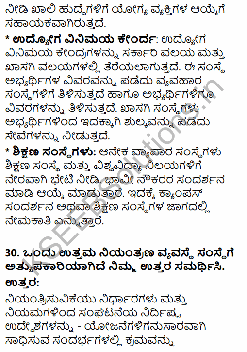 2nd PUC Political Science Model Question Paper 4 with Answers in Kannada 17