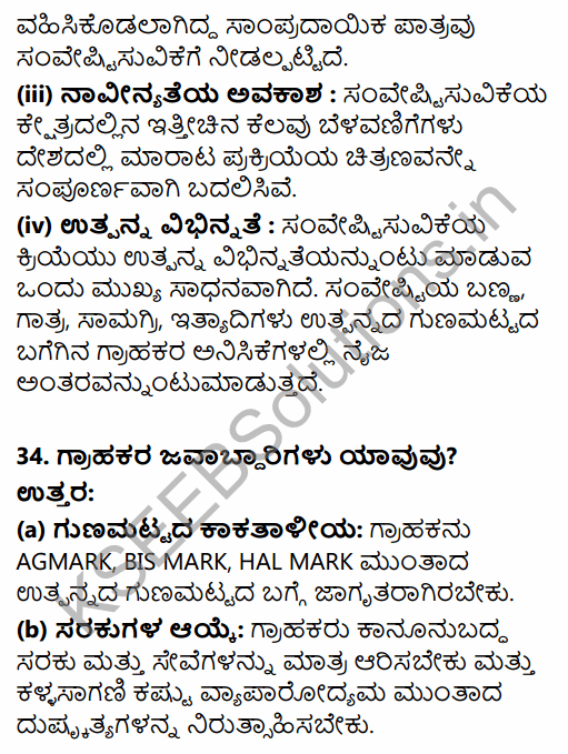 2nd PUC Political Science Model Question Paper 4 with Answers in Kannada 24