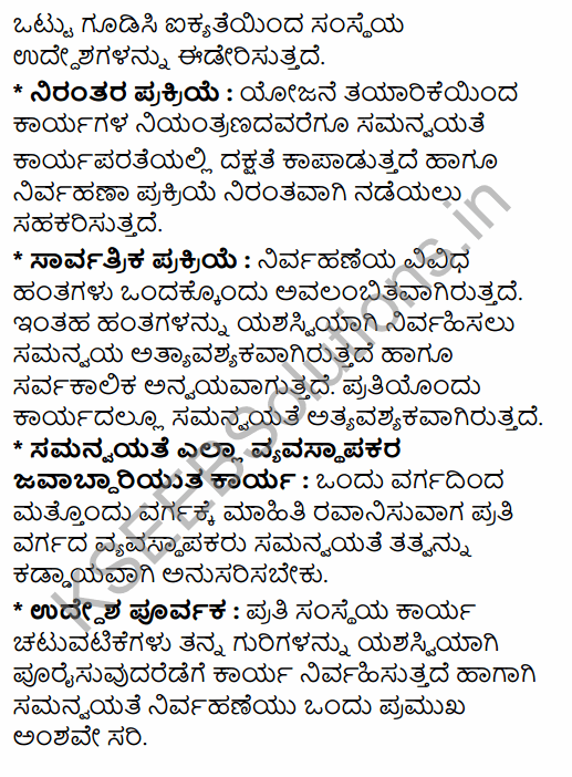 2nd PUC Political Science Model Question Paper 4 with Answers in Kannada 27
