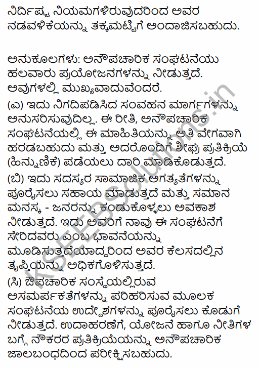 2nd PUC Political Science Model Question Paper 4 with Answers in Kannada 29