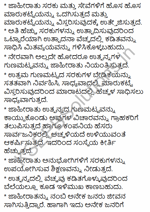 2nd PUC Political Science Model Question Paper 4 with Answers in Kannada 38