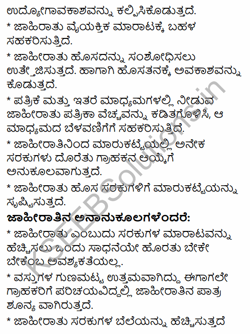 2nd PUC Political Science Model Question Paper 4 with Answers in Kannada 39