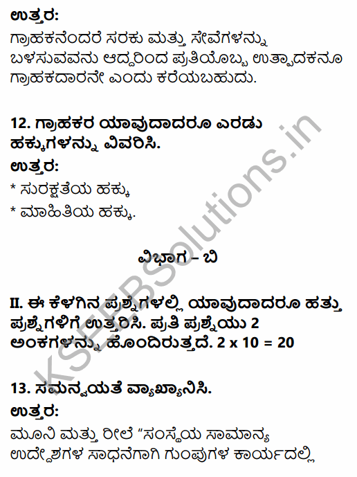 2nd PUC Political Science Model Question Paper 4 with Answers in Kannada 5