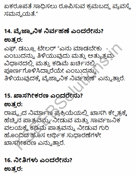 2nd PUC Political Science Model Question Paper 4 with Answers in Kannada 6