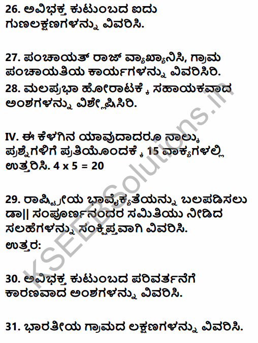 2nd PUC Sociology Previous Year Question Paper March 2019 in Kannada 10