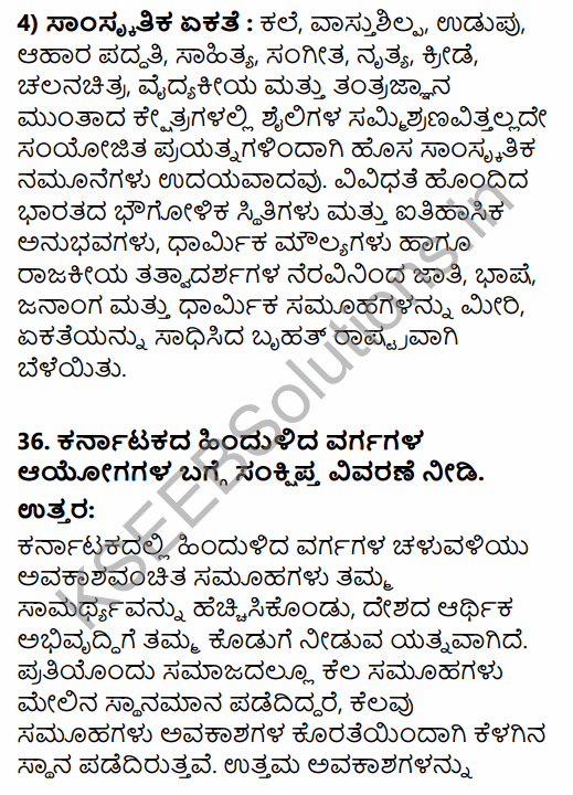 2nd PUC Sociology Previous Year Question Paper March 2019 in Kannada 14