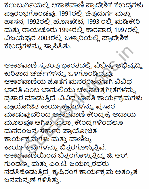 2nd PUC Sociology Previous Year Question Paper March 2019 in Kannada 19