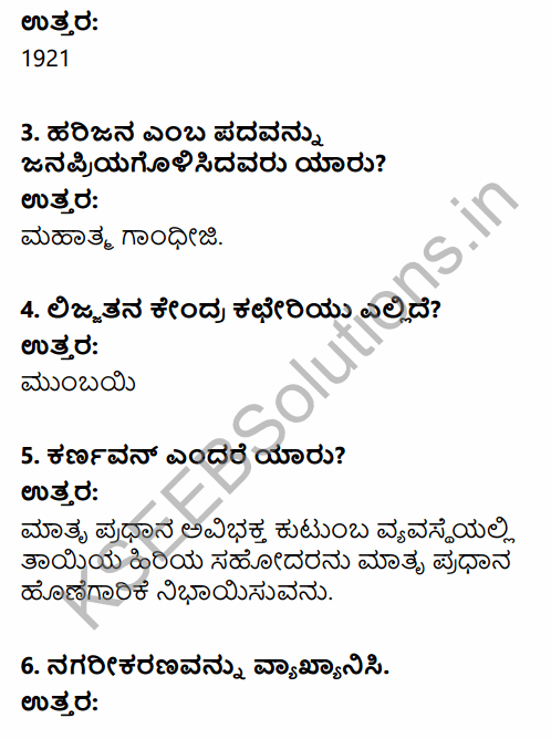 2nd PUC Sociology Previous Year Question Paper March 2019 in Kannada 2