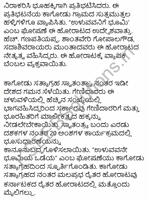 2nd PUC Sociology Previous Year Question Paper March 2019 in Kannada 21
