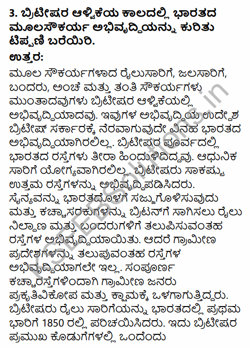 1st PUC Economics Question Bank Chapter 1 Indian Economy on the Eve of Independence in Kannada 19