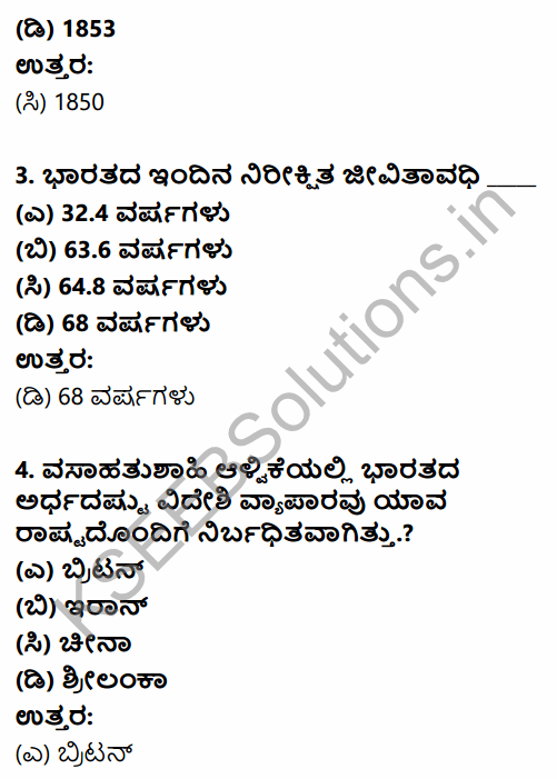 1st PUC Economics Question Bank Chapter 1 Indian Economy on the Eve of Independence in Kannada 2