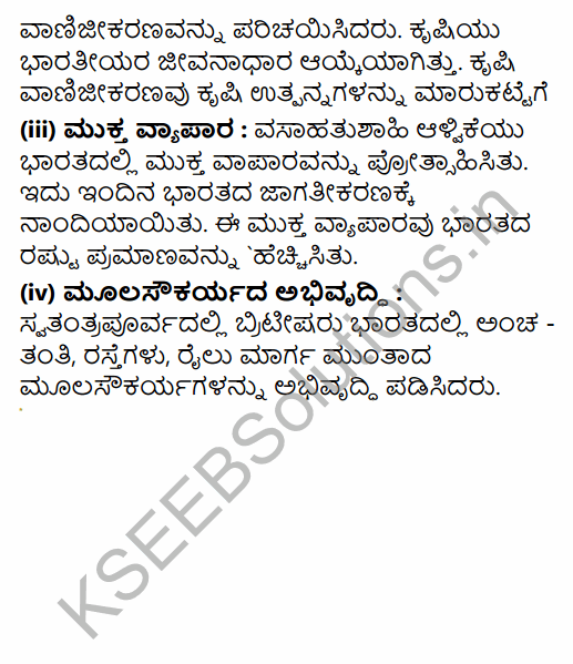 1st PUC Economics Question Bank Chapter 1 Indian Economy on the Eve of Independence in Kannada 22