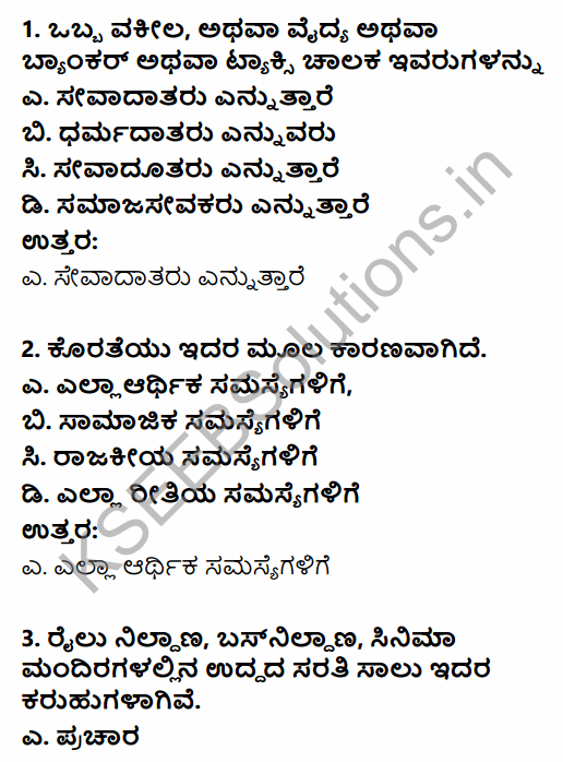 1st PUC Economics Question Bank Chapter 1 Introduction in Kannada 10