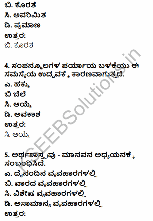 1st PUC Economics Question Bank Chapter 1 Introduction in Kannada 11