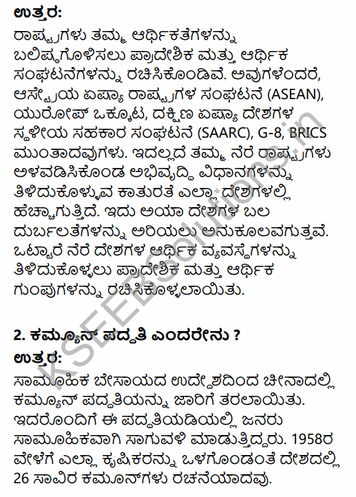 1st PUC Economics Question Bank Chapter 10 Comparative Development Experience of India with its Neighbours in Kannada 5