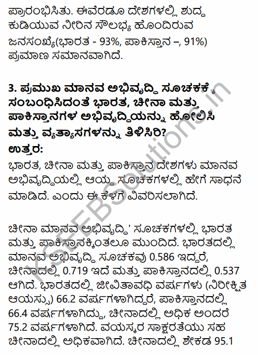 1st PUC Economics Question Bank Chapter 10 Comparative Development Experience of India with its Neighbours in Kannada 9