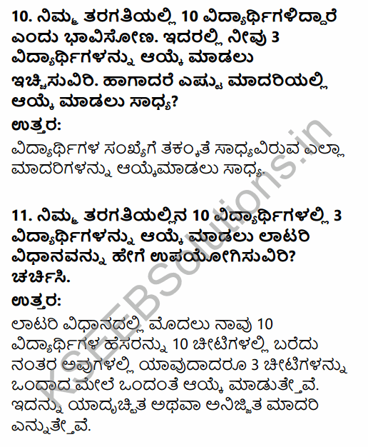 1st PUC Economics Question Bank Chapter 2 Collection of Data in Kannada 12