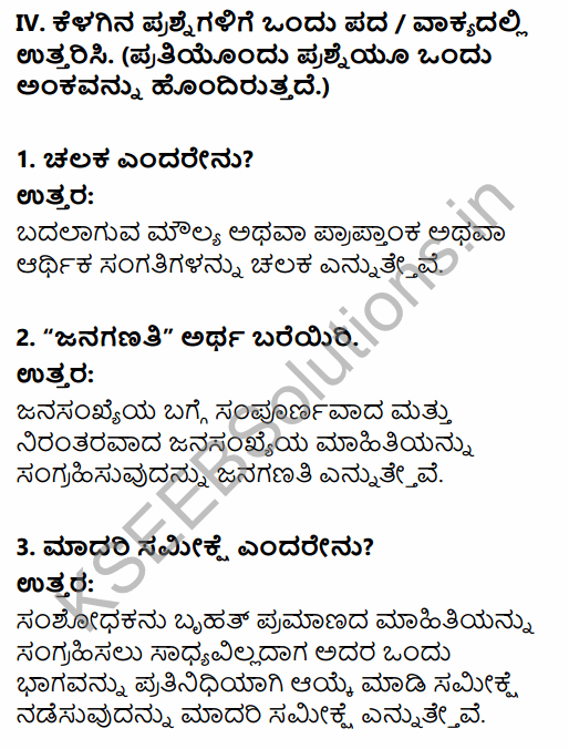 1st PUC Economics Question Bank Chapter 2 Collection of Data in Kannada 18