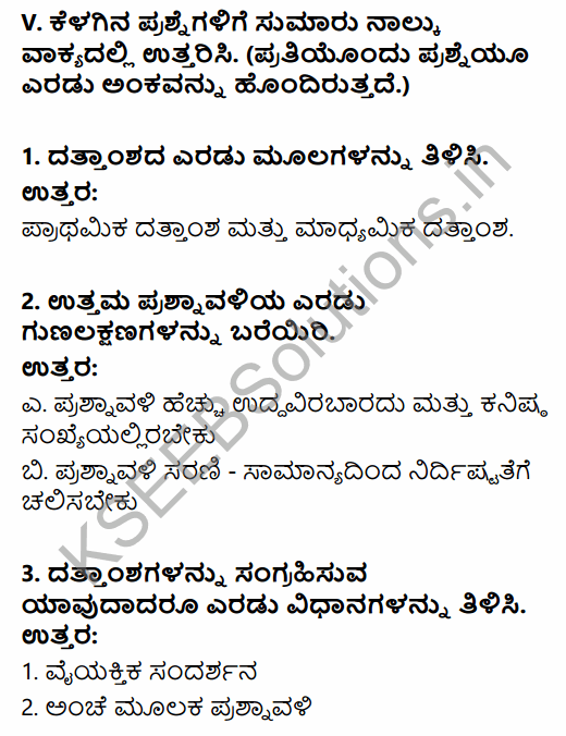 1st PUC Economics Question Bank Chapter 2 Collection of Data in Kannada 20