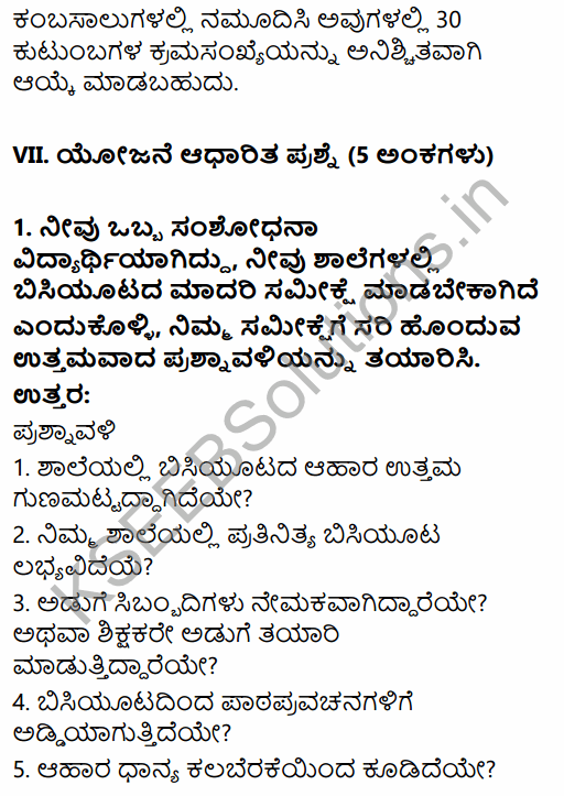 1st PUC Economics Question Bank Chapter 2 Collection of Data in Kannada 26