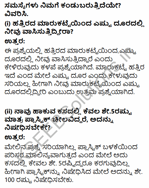 1st PUC Economics Question Bank Chapter 2 Collection of Data in Kannada 6