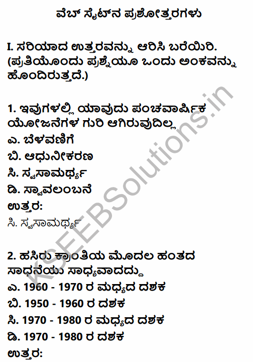 1st PUC Economics Question Bank Chapter 2 Indian Economy 1950-1990 in Kannada 1