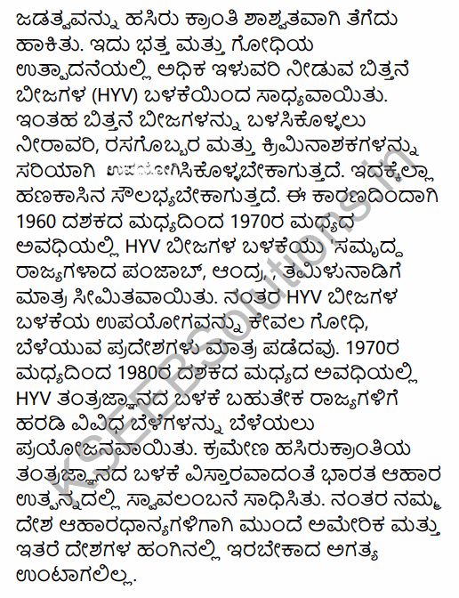 1st PUC Economics Question Bank Chapter 2 Indian Economy 1950-1990 in Kannada 13