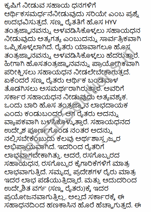 1st PUC Economics Question Bank Chapter 2 Indian Economy 1950-1990 in Kannada 15