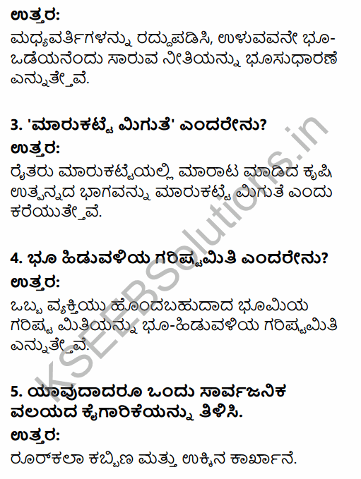 1st PUC Economics Question Bank Chapter 2 Indian Economy 1950-1990 in Kannada 4