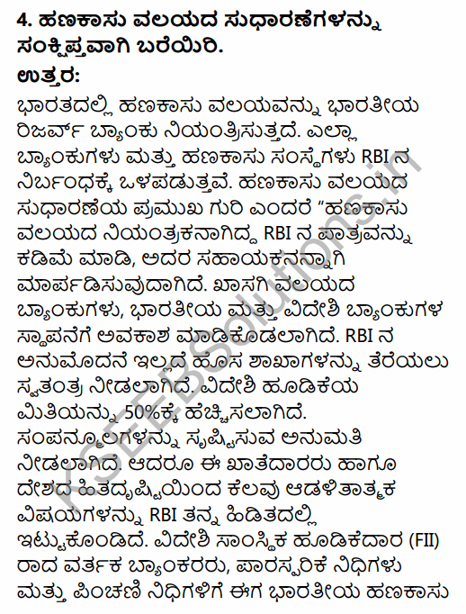 1st PUC Economics Question Bank Chapter 3 Liberalisation, Privatisation and Globalisation – An Appraisal in Kannada 10
