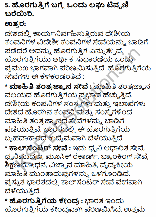 1st PUC Economics Question Bank Chapter 3 Liberalisation, Privatisation and Globalisation – An Appraisal in Kannada 12