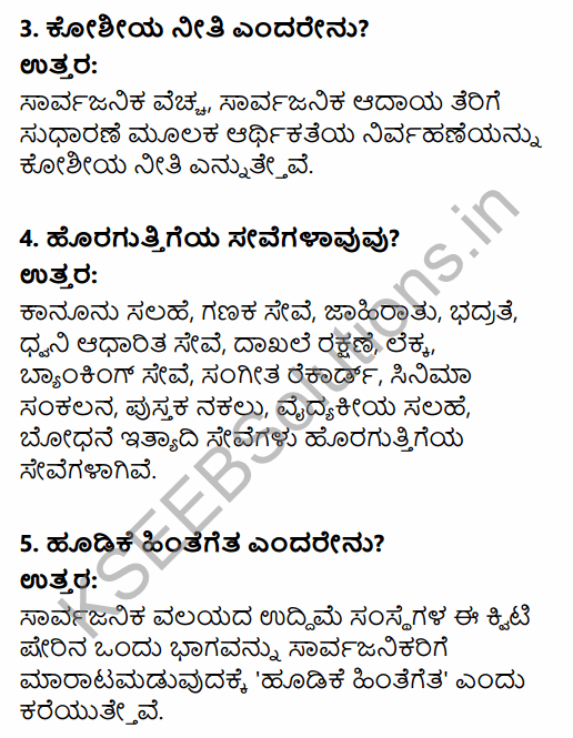1st PUC Economics Question Bank Chapter 3 Liberalisation, Privatisation and Globalisation – An Appraisal in Kannada 5
