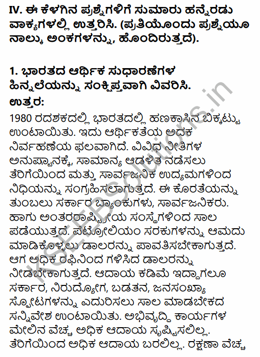 1st PUC Economics Question Bank Chapter 3 Liberalisation, Privatisation and Globalisation – An Appraisal in Kannada 6