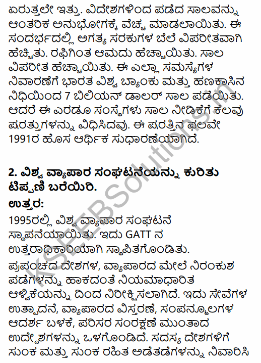 1st PUC Economics Question Bank Chapter 3 Liberalisation, Privatisation and Globalisation – An Appraisal in Kannada 7