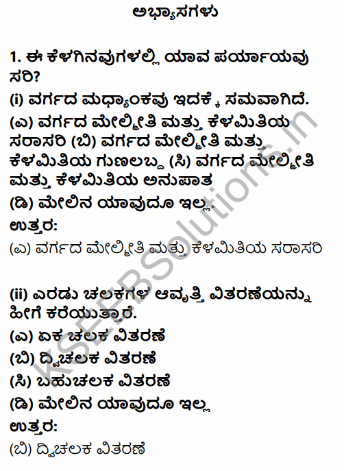 1st PUC Economics Question Bank Chapter 3 Organisation of Data in Kannada 1