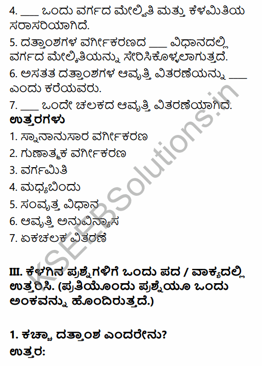 1st PUC Economics Question Bank Chapter 3 Organisation of Data in Kannada 14