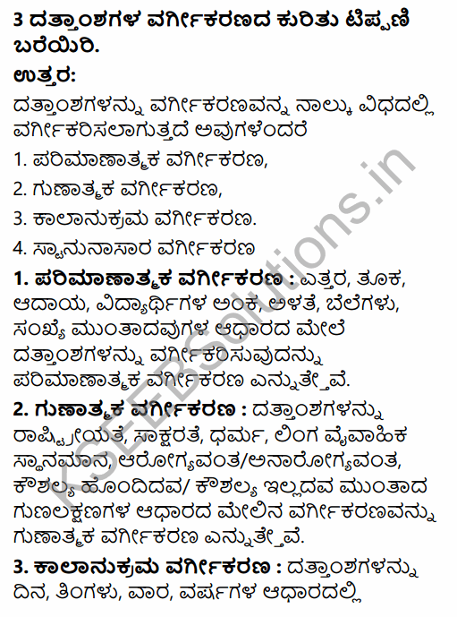 1st PUC Economics Question Bank Chapter 3 Organisation of Data in Kannada 22