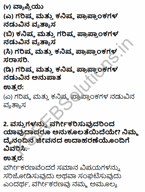 1st PUC Economics Question Bank Chapter 3 Organisation of Data in Kannada 3