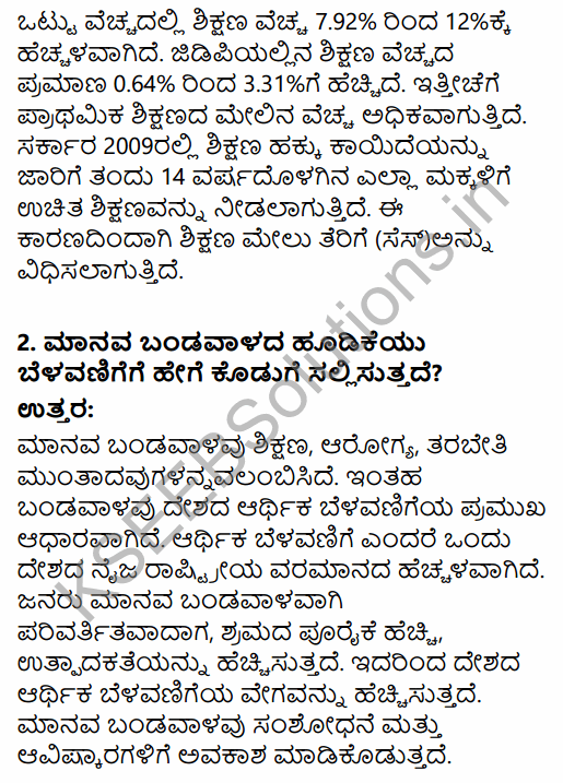 1st PUC Economics Question Bank Chapter 5 Human Capital Formation in India in Kannada 11