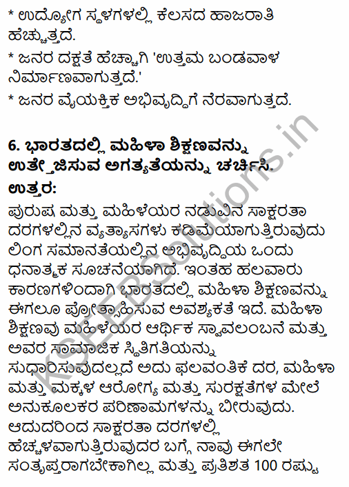 1st PUC Economics Question Bank Chapter 5 Human Capital Formation in India in Kannada 16