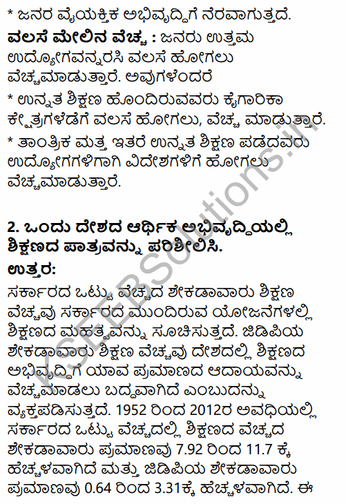 1st PUC Economics Question Bank Chapter 5 Human Capital Formation in India in Kannada 18
