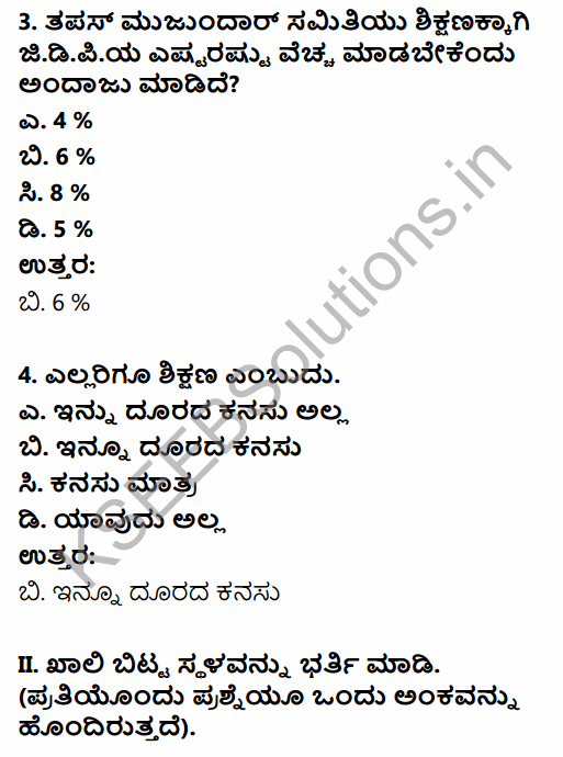 1st PUC Economics Question Bank Chapter 5 Human Capital Formation in India in Kannada 2