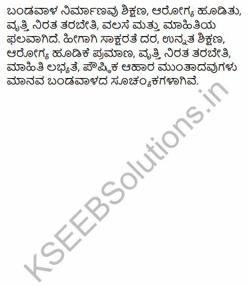 1st PUC Economics Question Bank Chapter 5 Human Capital Formation in India in Kannada 21